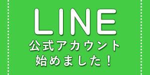 公式LINEアイキャッチ