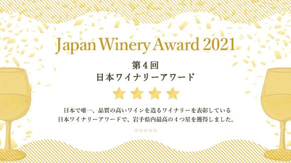 日本ワイナリーアワード2021