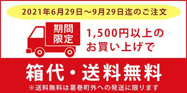 1,500円以上のお買い上げで箱代・送料無料!