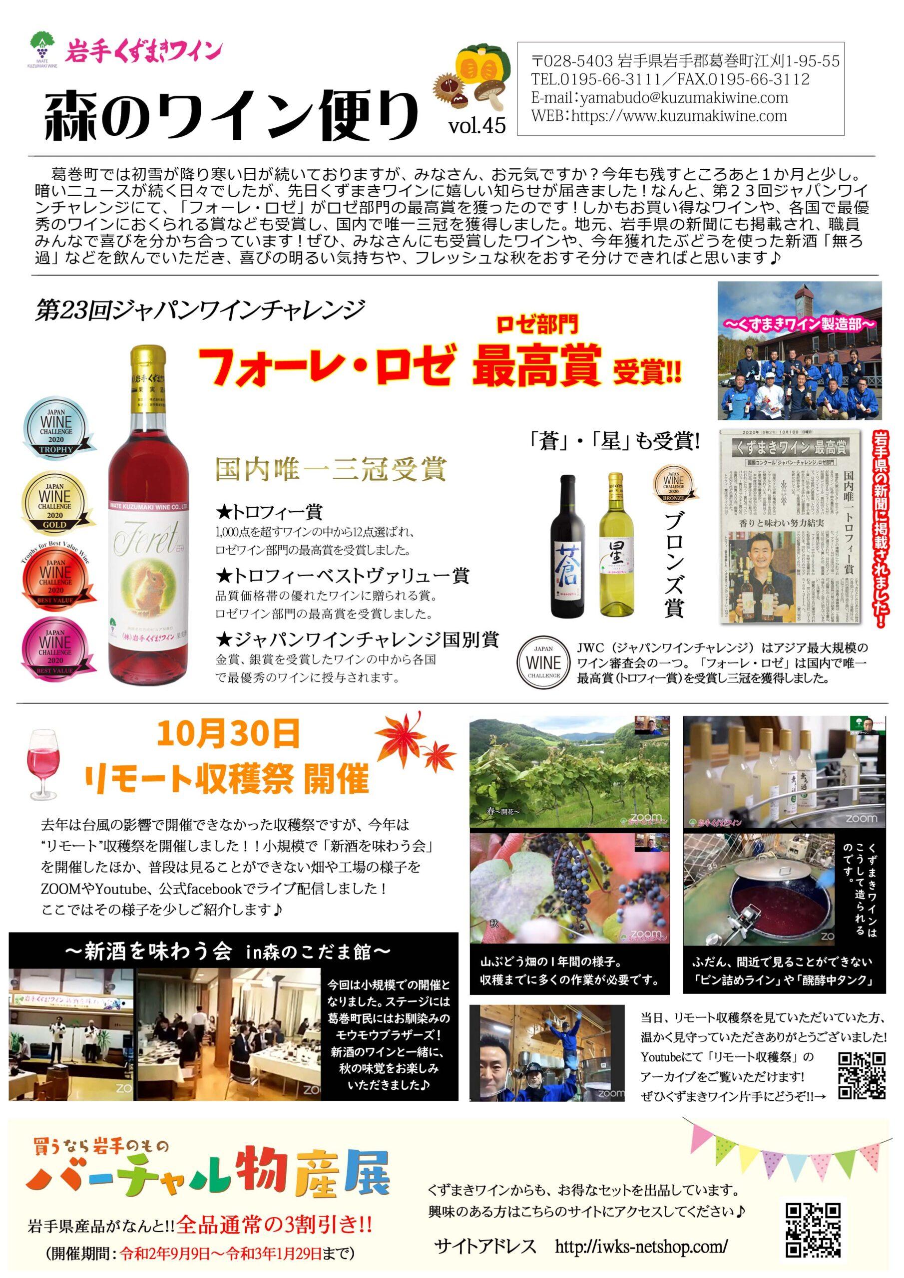 森のワイン便り vol.45(2020年11月)