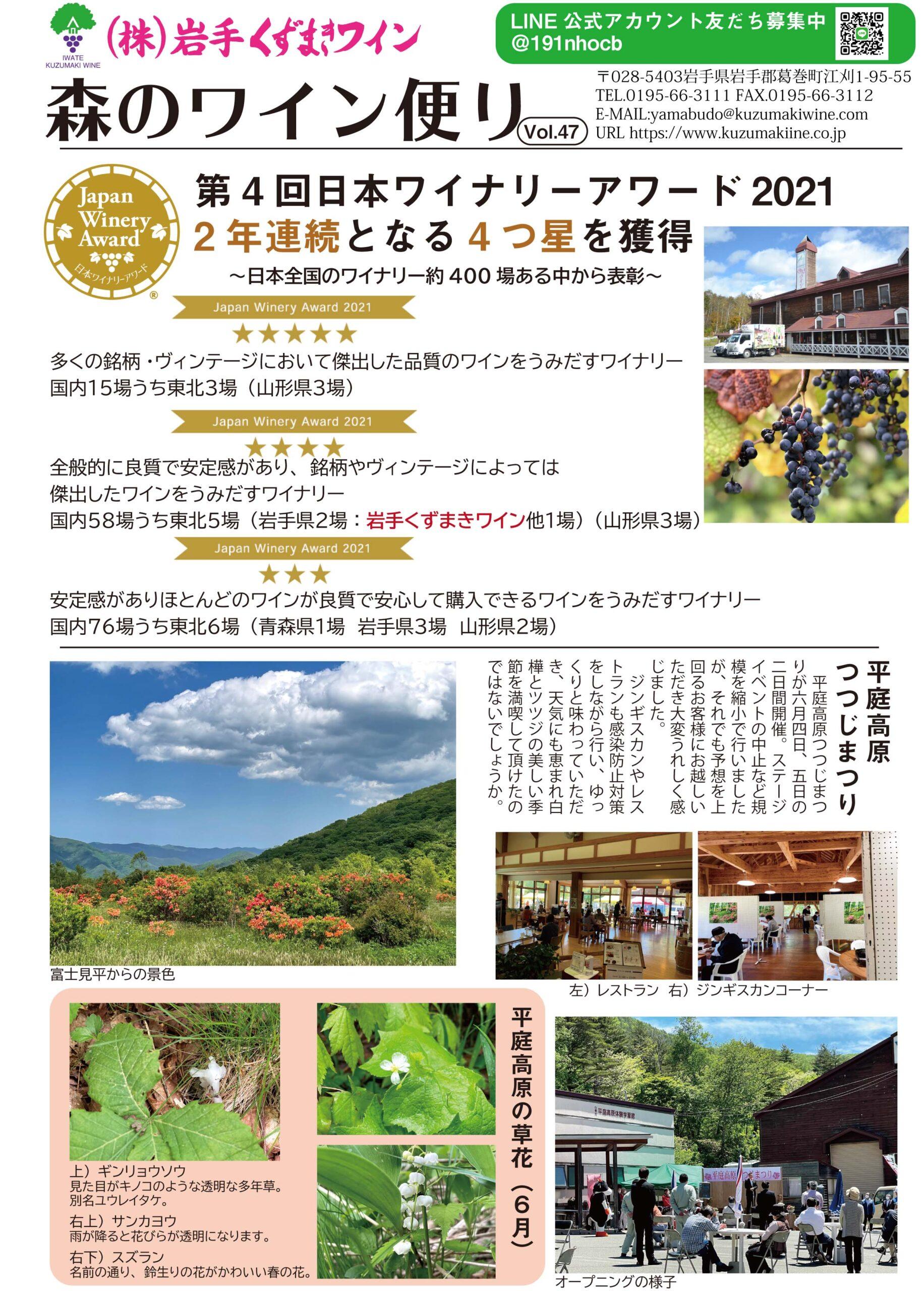 森のワイン便り vol.47(2021年6月)