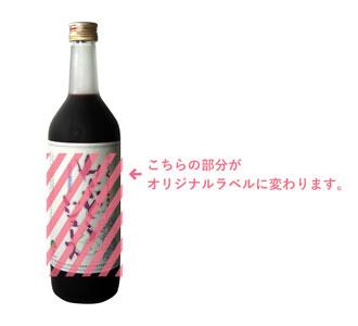 山ぶどうジュース(720ml)‐ オリジナルラベル