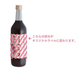 葛巻高原ぶどうジュース・赤(720ml)‐ オリジナルラベル